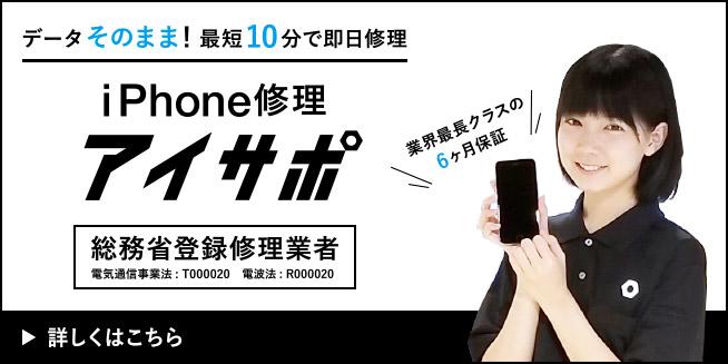 iPhone修理アイサポ